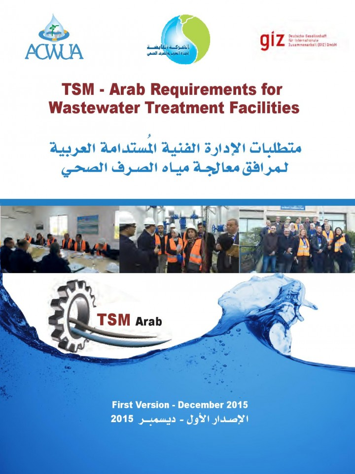 TSM - Arab Requirements for Wastewater Treatment Facilities
